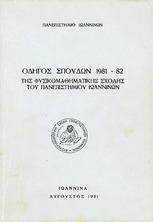 Οδηγός Σπουδών Ακαδημαϊκού Έτους 1981-1982