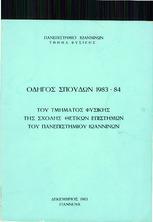Οδηγός Σπουδών Ακαδημαϊκού Έτους 1983-1984