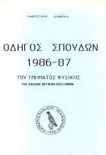 Οδηγός Σπουδών Ακαδημαϊκού Έτους 1986-1987