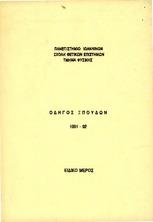Οδηγός Σπουδών Ακαδημαϊκού Έτους 1991-1992