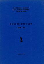 Οδηγός Σπουδών Ακαδημαϊκού Έτους 1994-1995