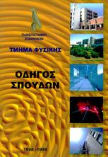Οδηγός Σπουδών Ακαδημαϊκού Έτους 1998-1999