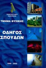 Οδηγός Σπουδών Ακαδημαϊκού Έτους 1999-2000