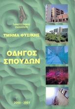 Οδηγός Σπουδών Ακαδημαϊκού Έτους 2000-2001