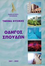 Οδηγός Σπουδών Ακαδημαϊκού Έτους 2001-2002