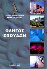 Οδηγός Σπουδών Ακαδημαϊκού Έτους 2003-2004