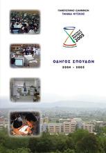Οδηγός Σπουδών Ακαδημαϊκού Έτους 2004-2005