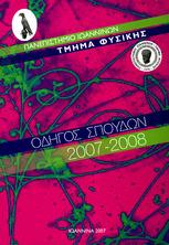 Οδηγός Σπουδών Ακαδημαϊκού Έτους 2007-2008