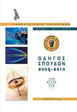 Οδηγός Σπουδών Ακαδημαϊκού Έτους 2009-2010