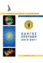 Οδηγός Σπουδών Ακαδημαϊκού Έτους 2010-2011