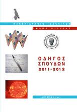 Οδηγός Σπουδών Ακαδημαϊκού Έτους 2011-2012