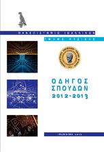 Οδηγός Σπουδών Ακαδημαϊκού Έτους 2012-2013