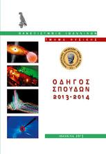 Οδηγός Σπουδών Ακαδημαϊκού Έτους 2013-2014
