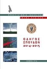 Οδηγός Σπουδών Ακαδημαϊκού Έτους 2014-2015